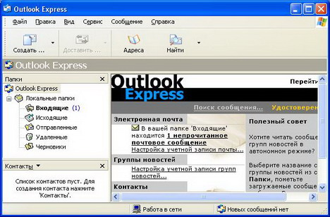 Outlook_Expres