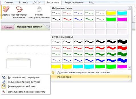 где найти ластик для таблицы в ворде 2013